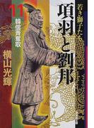 項羽と劉邦 11 韓信斉奪取 (潮漫画文庫)(潮漫画文庫)