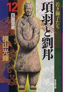 項羽と劉邦 12 四面楚歌 (潮漫画文庫)(潮漫画文庫)