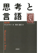思考と言語 新訳版
