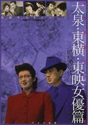 日本映画スチール集 太泉・東横・東映女優篇 昭和20年代 (石割平コレクション)