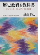 歴史教育と教科書 ドイツ、オーストリア、そして日本 (岩波ブックレット)(岩波ブックレット)
