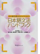 中上級を教える人のための日本語文法ハンドブック