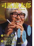 司馬遼太郎 幕末・近代の歴史観 総特集 永久保存版