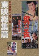 日本映画ポスター集 東映総集篇