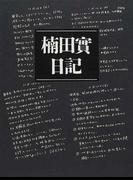 楠田実日記 佐藤栄作総理首席秘書官の二〇〇〇日