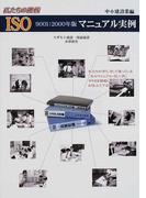 ISO9001:2000年版マニュアル実例 私たちの挑戦 中小建設業編