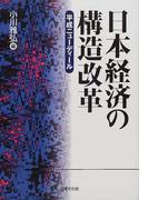 日本経済の構造改革 平成ニューディール