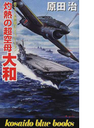 灼熱の超空母大和 (Kosaido blue books)