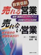 投資信託売れる営業売れない営業 販売・勧誘のコンプライアンス 日本版401kにも対応 まず自分の信用をみがけ!