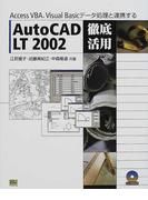 AutoCAD LT 2002徹底活用 Access VBA、Visual Basicデータ処理と連携する