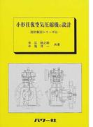小形往復空気圧縮機の設計 (設計製図シリーズ)