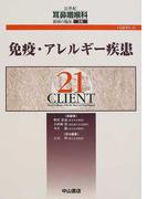 21世紀耳鼻咽喉科領域の臨床 CLIENT 21 18 免疫・アレルギー疾患