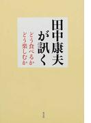 田中康夫が訊く どう食べるかどう楽しむか