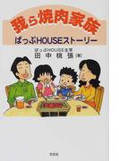 我ら焼肉家族 ぱっぷHOUSEストーリー