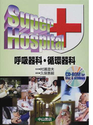 Super Hospital呼吸器科・循環器科