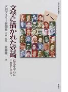 文学に描かれた宮崎 県北を中心に 2 戦後から平成へ (みやざき文庫)