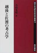 越後と佐渡の考古学 (環日本海歴史民俗学叢書)