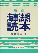最新海事法規読本