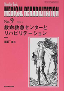 Medical rehabilitation Monthly book No.9 救命救急センターとリハビリテーション