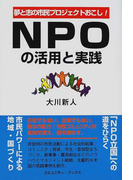 NPOの活用と実践 夢と志の市民プロジェクトおこし!