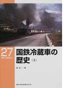 国鉄冷蔵車の歴史 上 (RM library)
