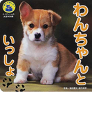 わんちゃんといっしょ (ケイブンシャの大百科別冊 親子で楽しむ)