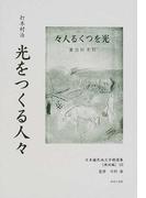 日本植民地文学精選集 復刻 024満洲編10 光をつくる人々