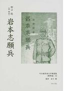 日本植民地文学精選集 復刻 032朝鮮編12 岩本志願兵