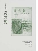 日本植民地文学精選集 復刻 042南洋群島編3 炎の島