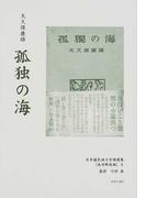 日本植民地文学精選集 復刻 043南洋群島編4 孤独の海