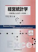 経営統計学 EXCELによるデータ分析