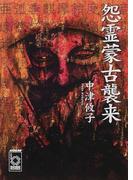 怨霊蒙古襲来 (ぶんりき文庫)(ぶんりき文庫)