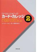 ロベルト・ジョビーのカード・カレッジ 2