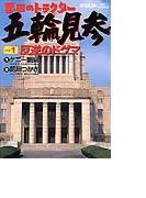 票田のトラクター五輪見参(ビッグコミックス) 6巻セット(ビッグコミックス)