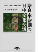 奈良・平安期の日中文化交流 ブックロードの視点から