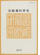 島崎藤村研究 第29号