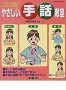 やさしい手話教室 イラストで覚えるはじめての手話 (にちぶんMOOK)