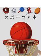 スポーツの本