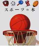 スポーツの本 (はじめての発見)