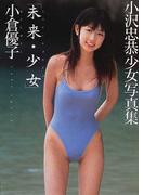 「未来・少女」小倉優子 小沢忠恭|少女|写真集