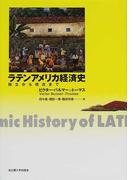 ラテンアメリカ経済史 独立から現在まで