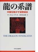 竜の系譜 中国を動かす秘密結社