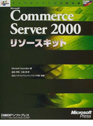 Microsoft Commerce Server 2000リソースキット (マイクロソフト公式解説書)