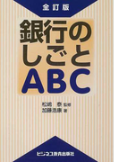 銀行のしごとABC 全訂版