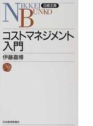 コストマネジメント入門 (日経文庫)(日経文庫)
