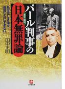 パール判事の日本無罪論 (小学館文庫)(小学館文庫)