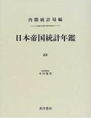 日本帝国統計年鑑 復刻版 23 (近代日本歴史統計資料)