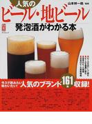 人気のビール・地ビール・発泡酒がわかる本 (タツミムック Do楽BOOKS)