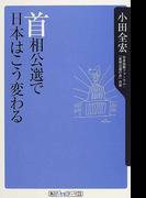 首相公選で日本はこう変わる (角川oneテーマ21)(角川oneテーマ21)