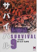 サバイバル 9 地殻異変 (リイド文庫)(リイド文庫)